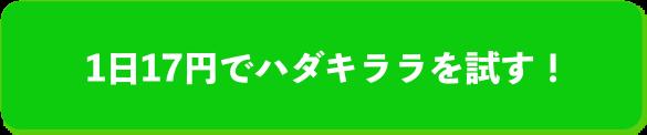 ハダキララ副作用