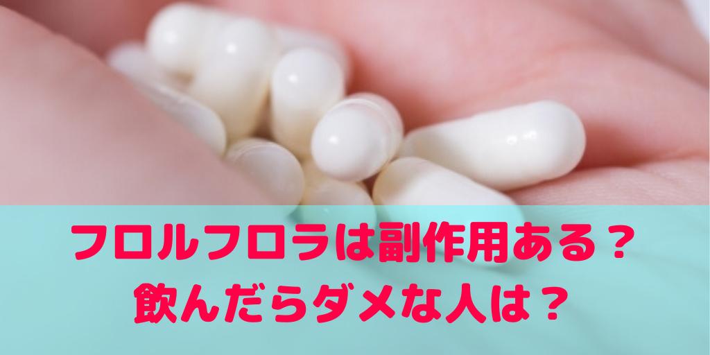 フロルフロラ副作用