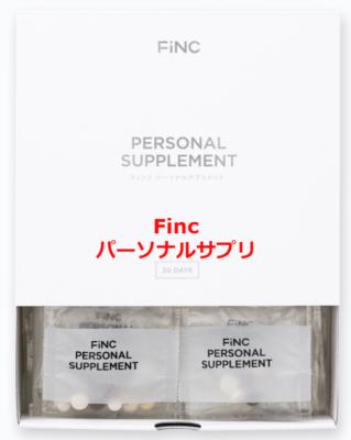 fincパーソナルサプリメント最安値