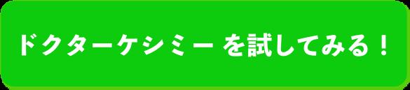 ドクターケシミー販売店舗