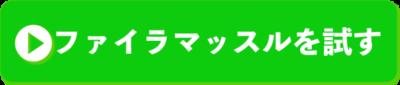 ファイラマッスルサプリHMB副作用