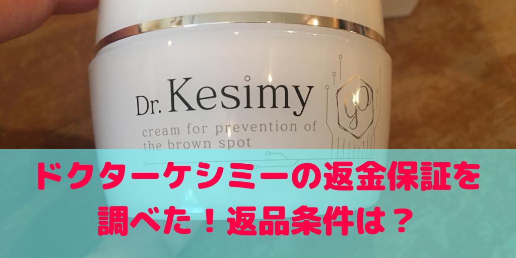 ドクターケシミー返金保証返品