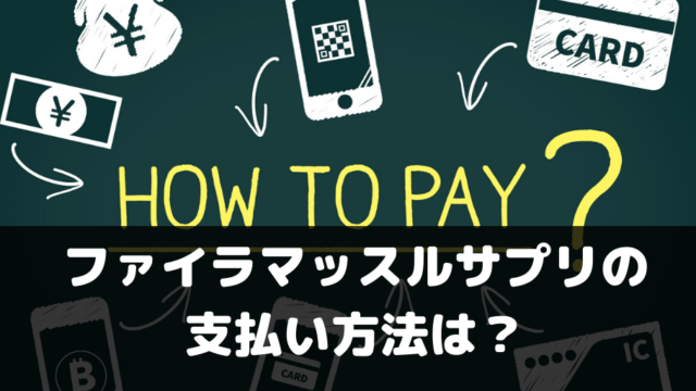 ファイラマッスルサプリHMB支払い方法