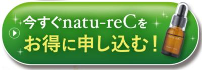 ナチュールc美容液副作用