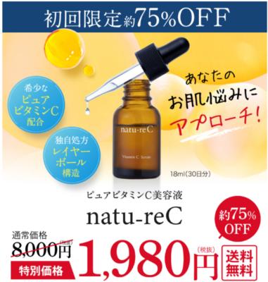 ナチュールc美容液