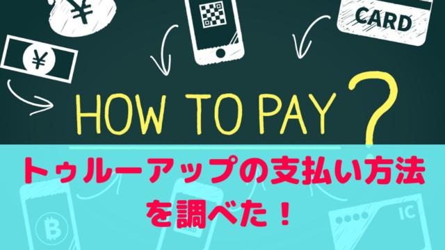 トゥルーアップ支払い方法