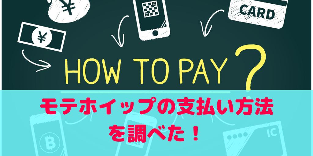 モテホイップ支払い方法