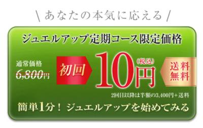 ジュエルアップ最安値定期コース10円安い