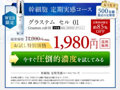 グラステムセル最安値楽天amazon安い価格