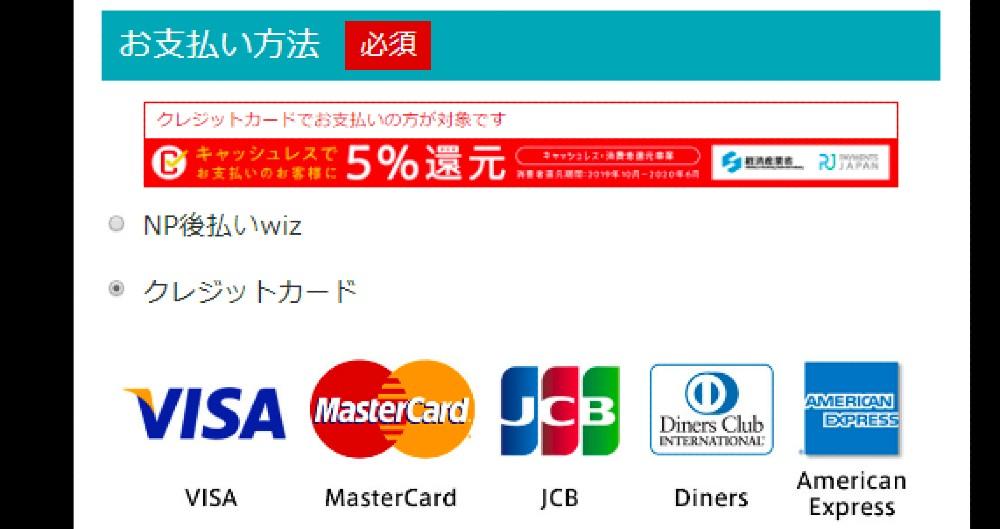 デルスカット支払い方法申し込み注文