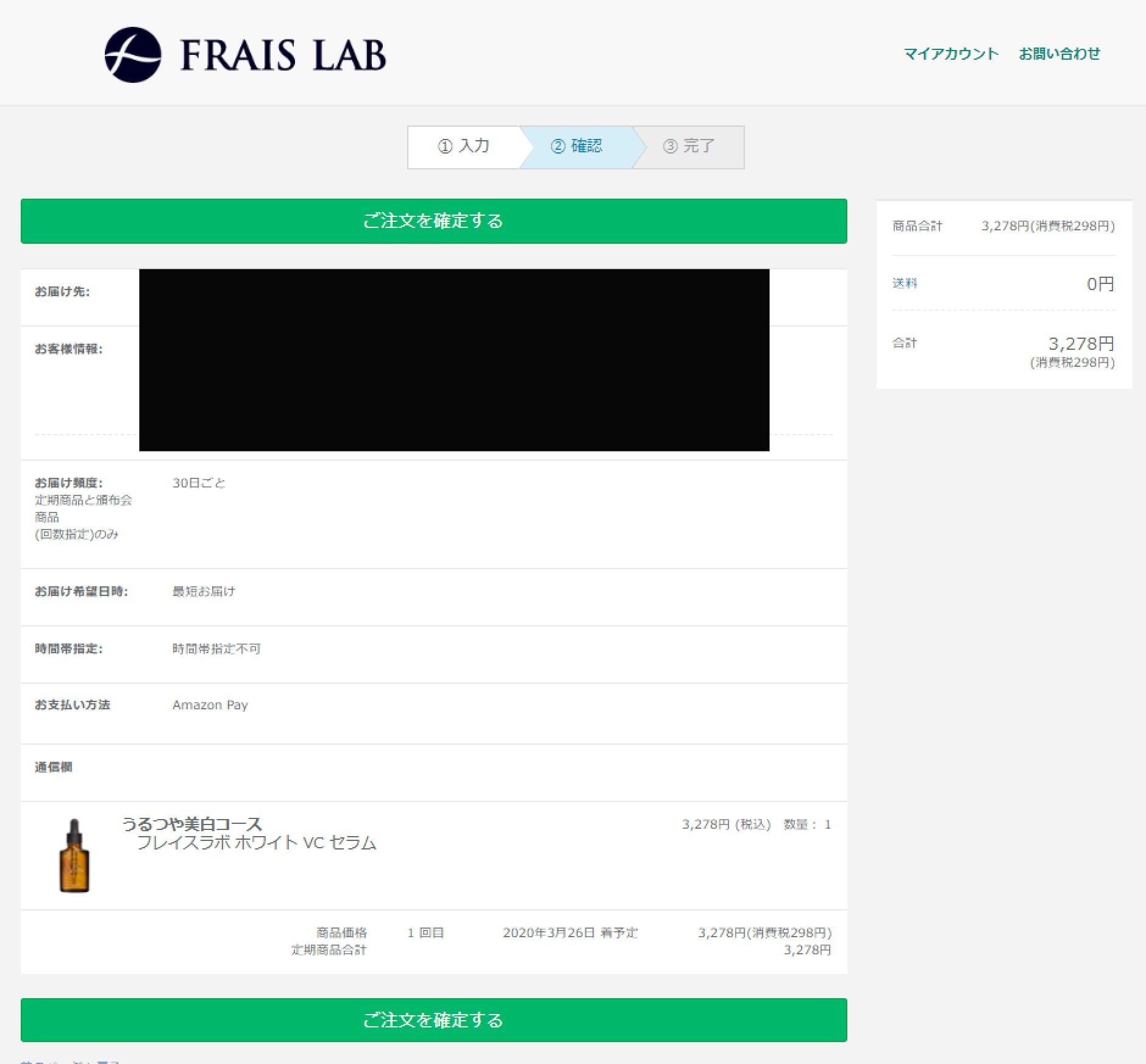 フレイスラボホワイトVCセラム申し込み方法