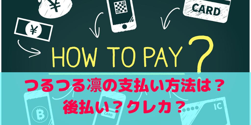 つるつる凛支払い方法後払いクレジットカード