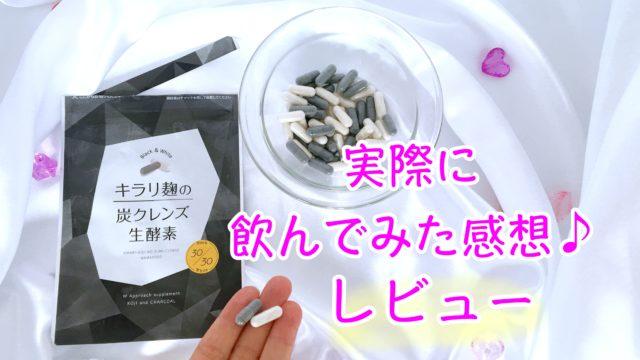 キラリ麹の炭クレンズ生酵素口コミ