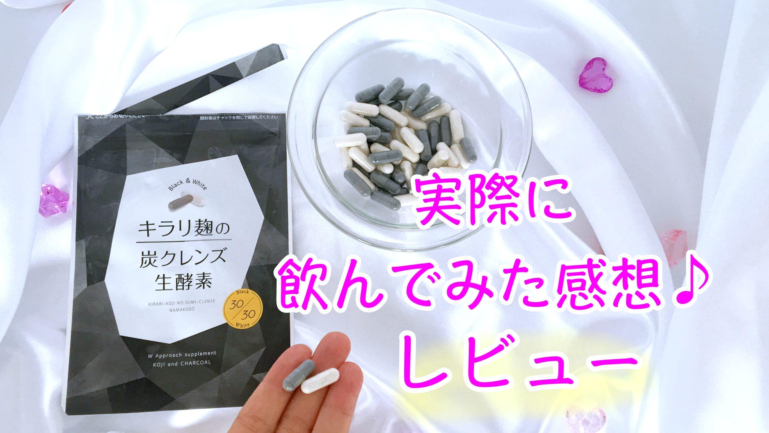 キラリ麹の炭クレンズ 効果