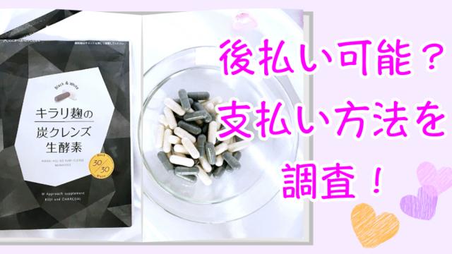 キラリ麹の炭クレンズ生酵素後払い支払い方法