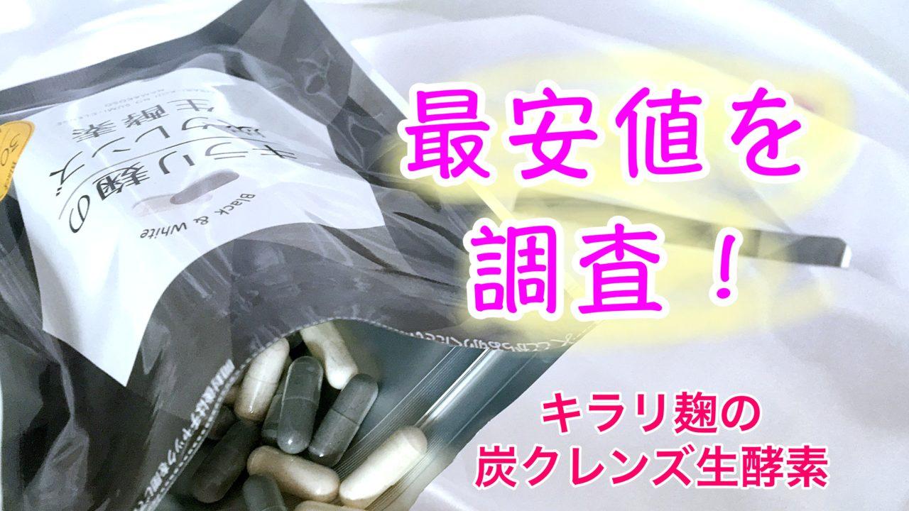 キラリ麹の炭クレンズ生酵素最安値