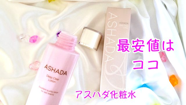 アスハダ化粧水アスハダディープクリアローション最安値安い値段