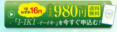 イーイキI-IKI最安値楽天amazon安い値段