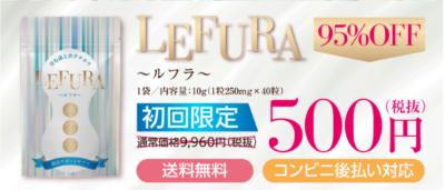 ルフラLEFURA口コミ