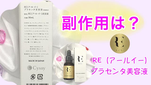 REプラセンタ美容液副作用