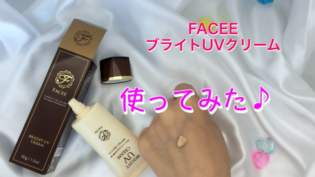 FACEEブライトUVクリーム口コミ評判